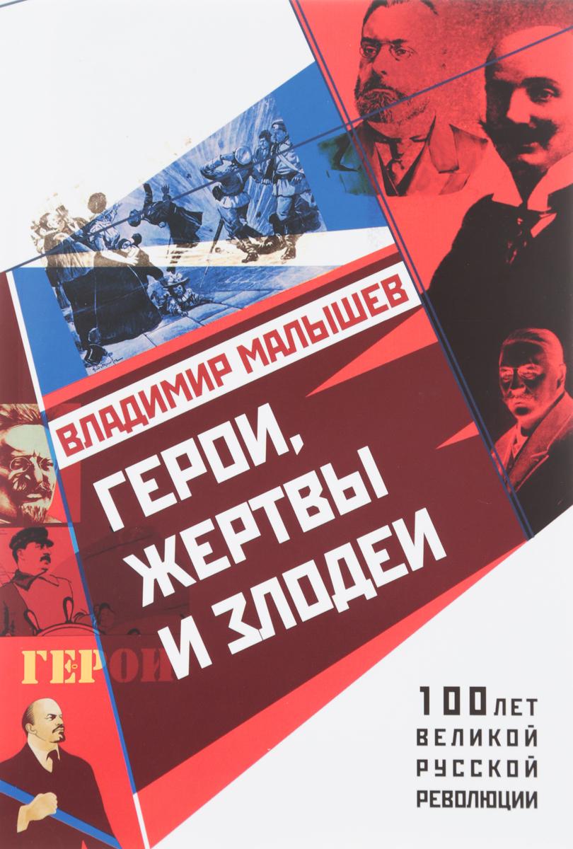 Владимир Малышев Герои, жертвы и злодеи