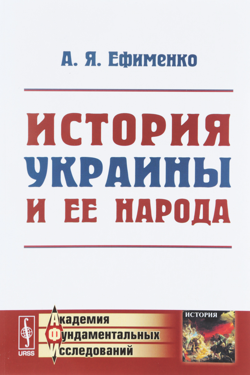 А. Я. Ефименко История Украины и ее народа