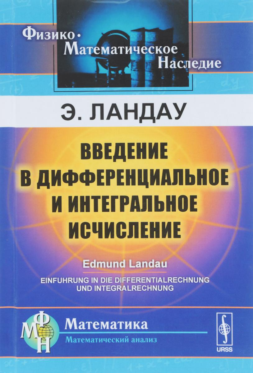 Э. Ландау Введение в дифференциальное и интегральное исчисление э кришнамачарья введение в ведическую анатомию