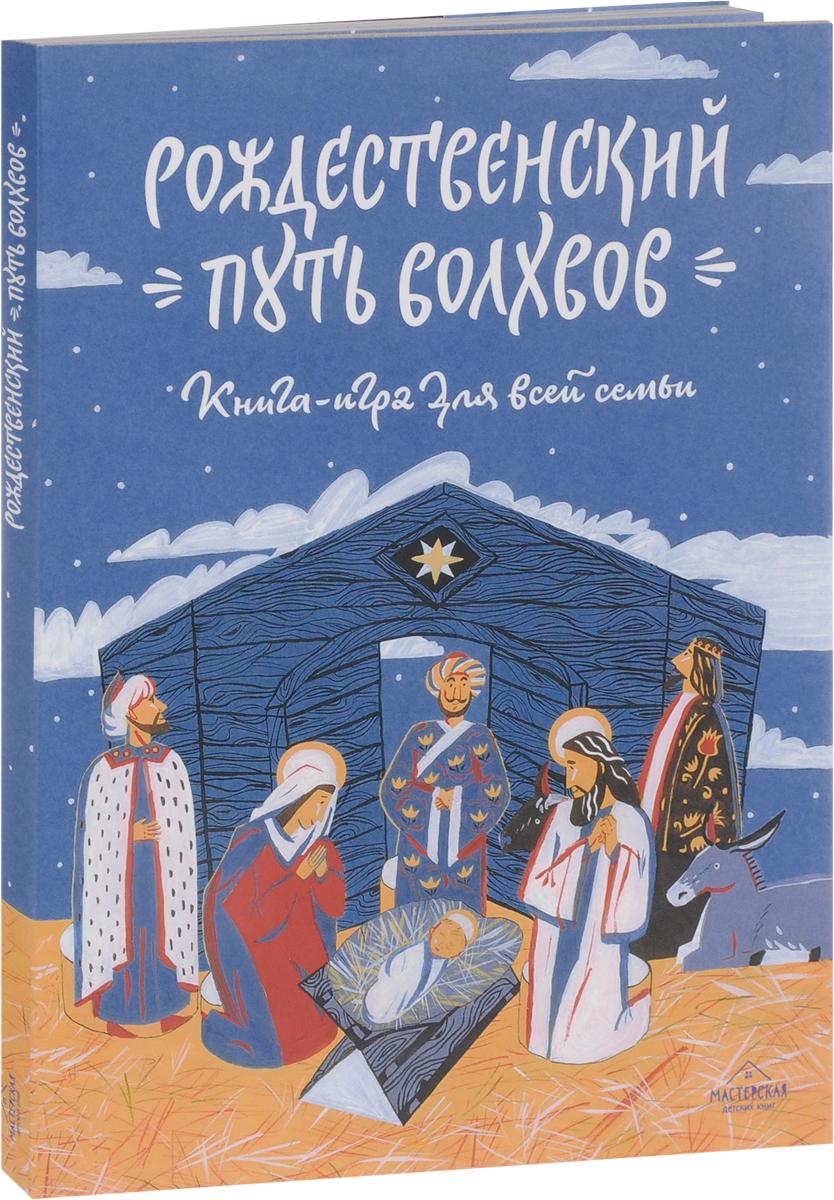 Владимир Лучанинов Рождественский путь волхвов. Книга-игра для всей семьи