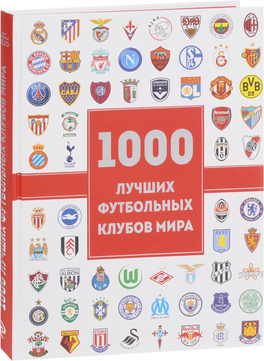 Жан Дэменье Лезэ 1000 лучших футбольных клубов мира