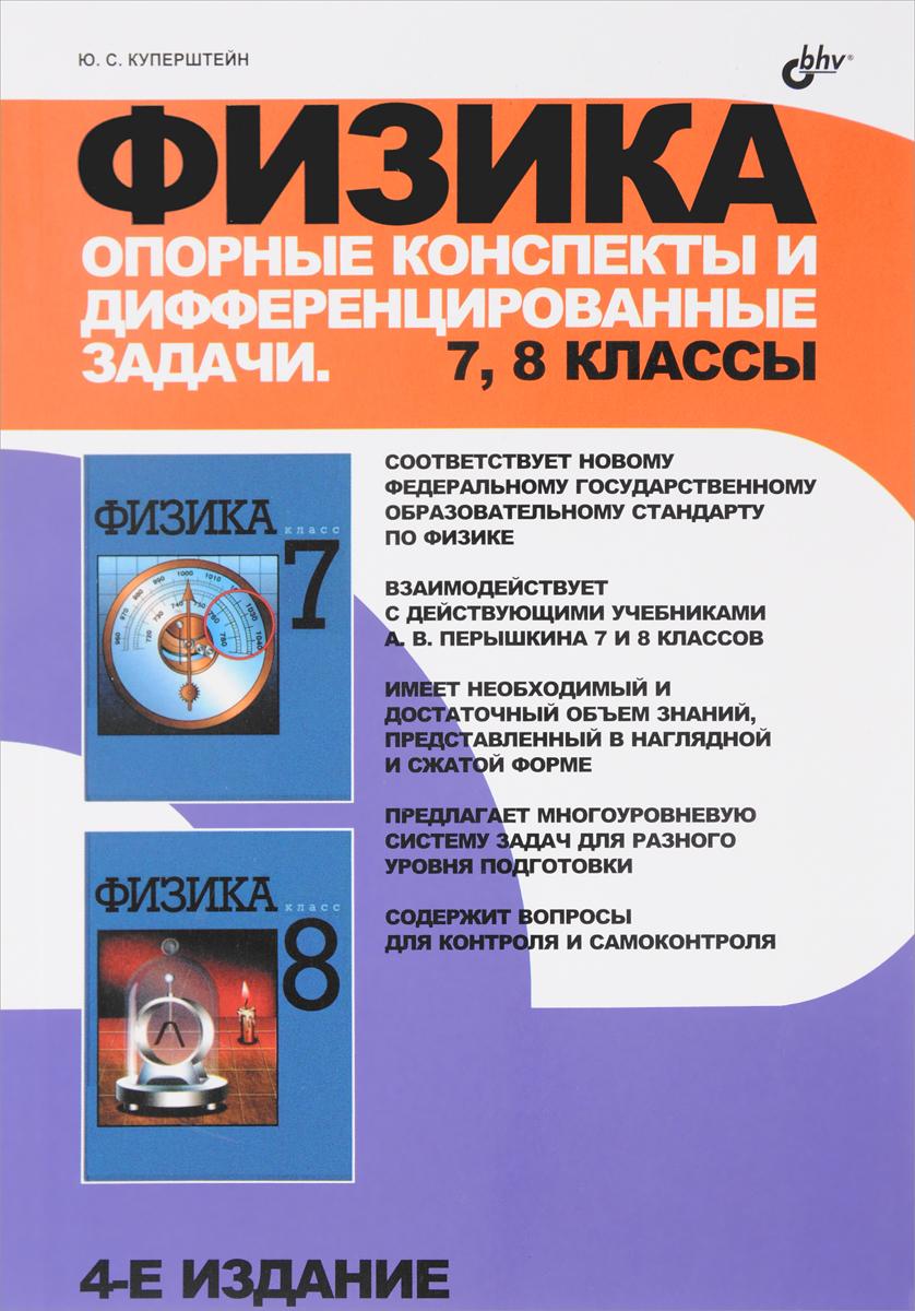 Ю. С. Куперштейн Физика. 7-8 классы. Опорные конспекты и дифференцированные задачи