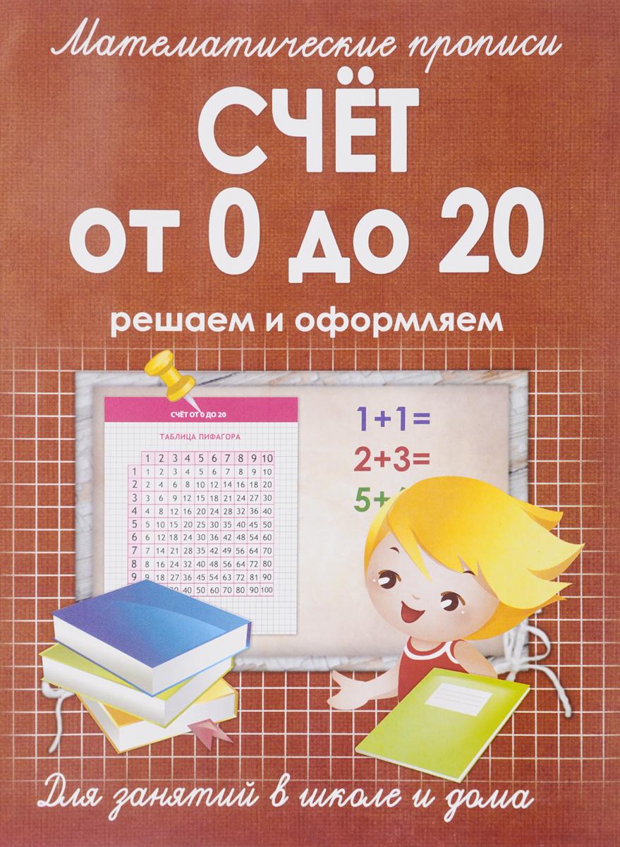 Счет от 0 до 20. Решаем и оформляем. Математические прописи счет от 0 до 20 решаем и оформляем математические прописи