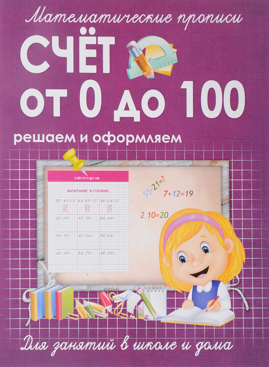 Счет от 0 до 100. Решаем и оформляем. Математические прописи решаем и оформляем арифметические действия