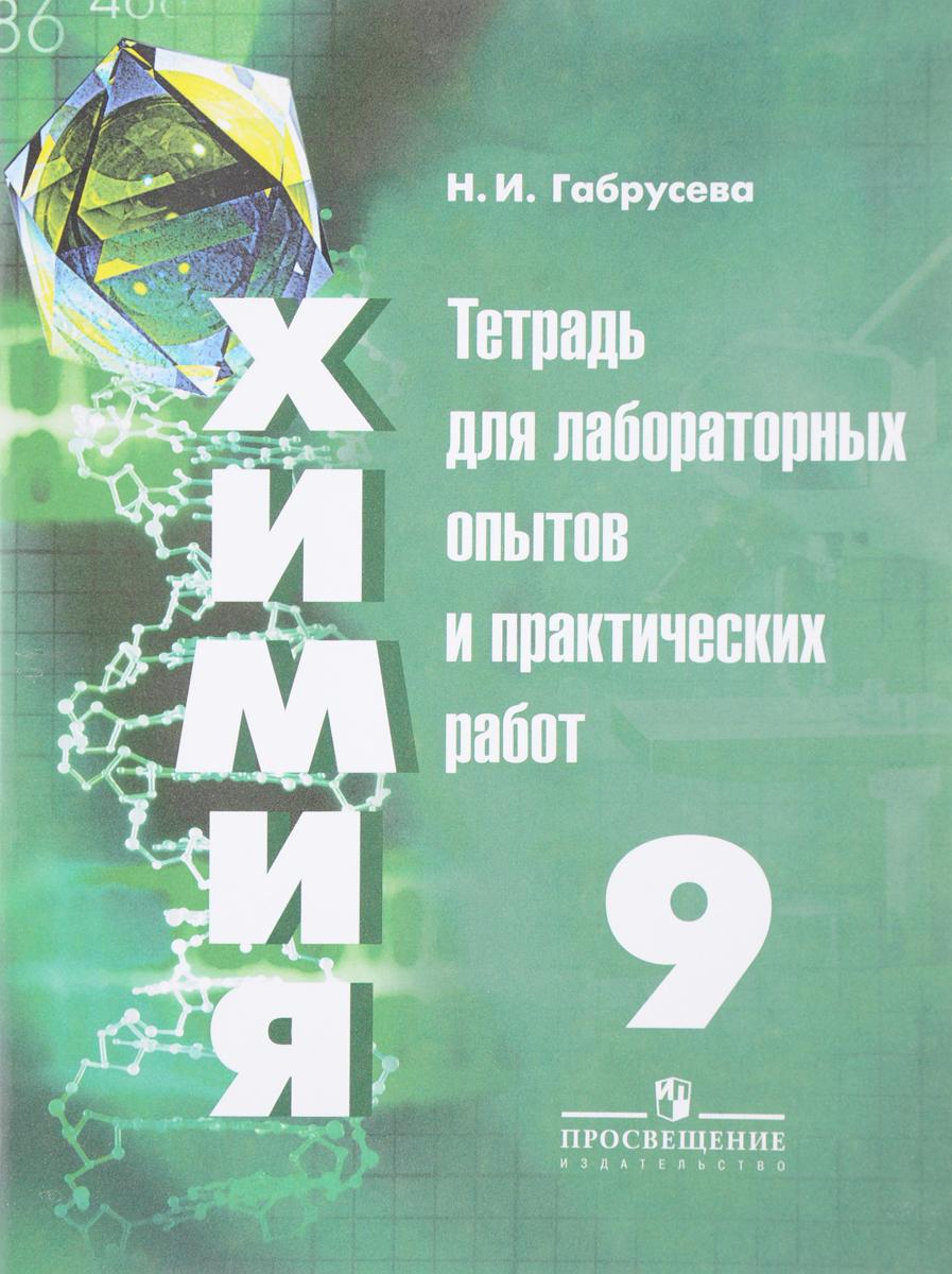 Н. И. Габрусева Химия. 9 класс. Тетрадь для лабораторных опытов и практических работ