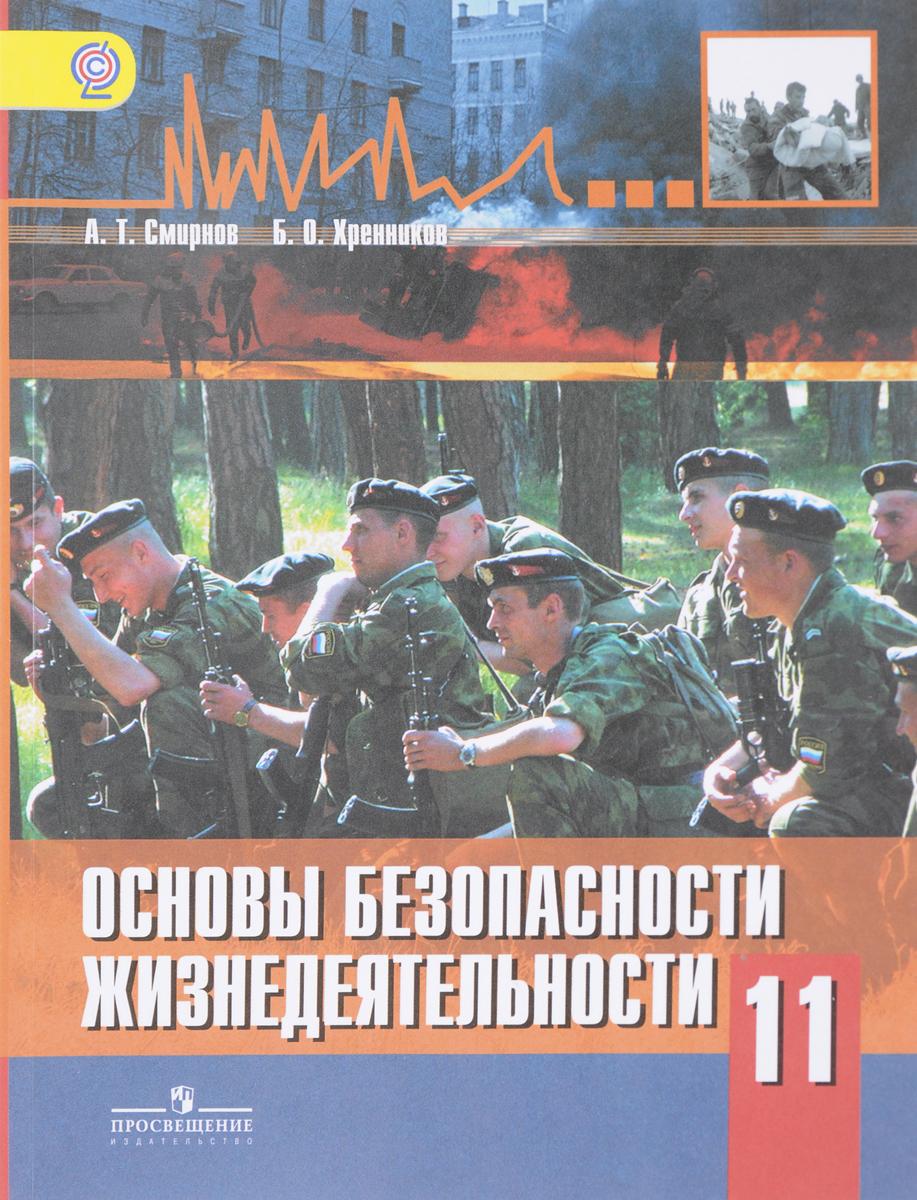 А. Т. Смирнов, Б. О. Хренников Основы безопасности жизнедеятельности. 11 класс. Учебник. Базовый уровень