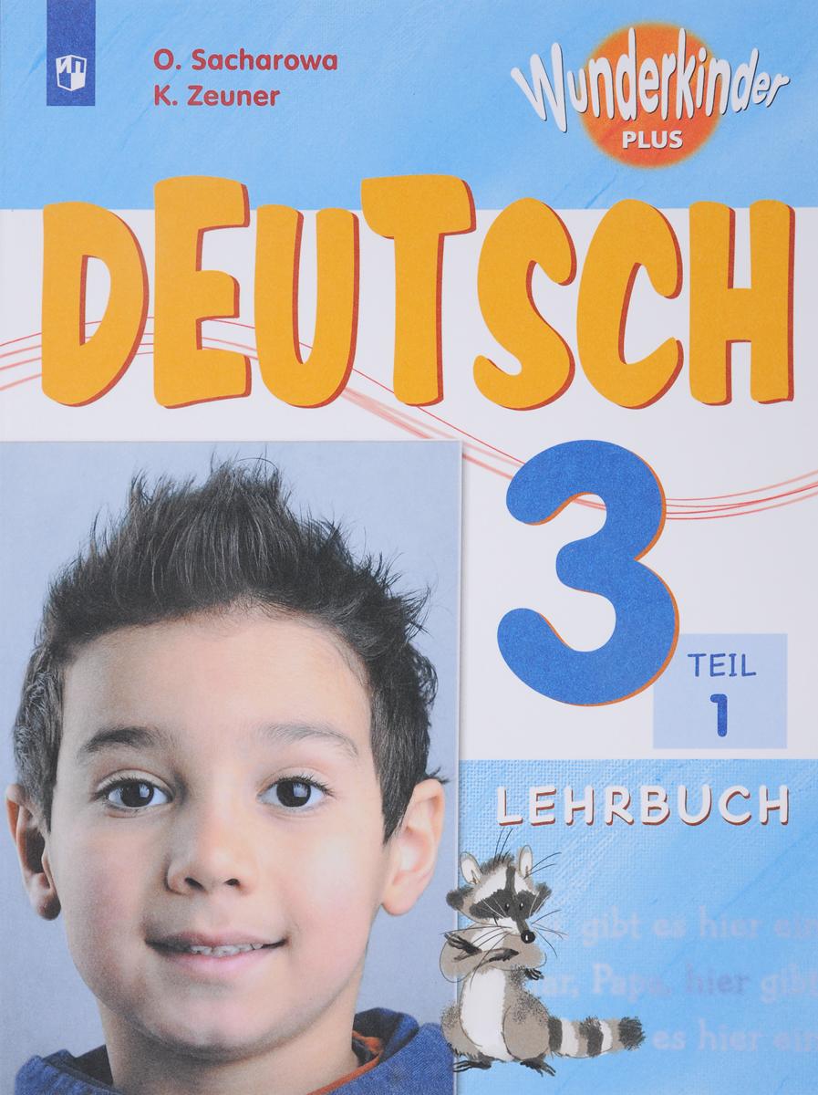 O. Sacharowa, K. Zeuner Deutsch 3: Lehrbuch: Teil 1 / Немецкий язык. 3 класс. Учебное пособие. В 2 частях. Часть 1