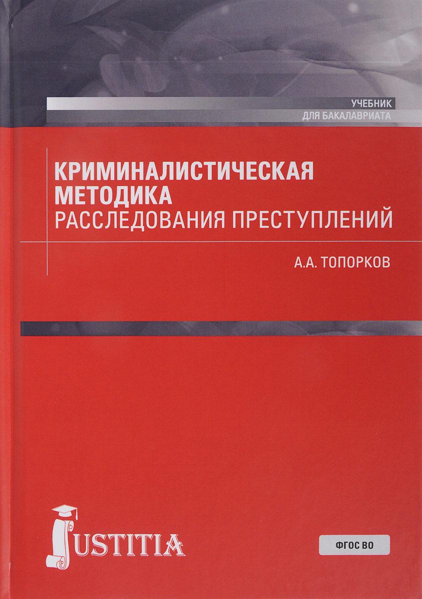 А. А. Топорков Криминалистическая методика расследования преступлений. Учебник