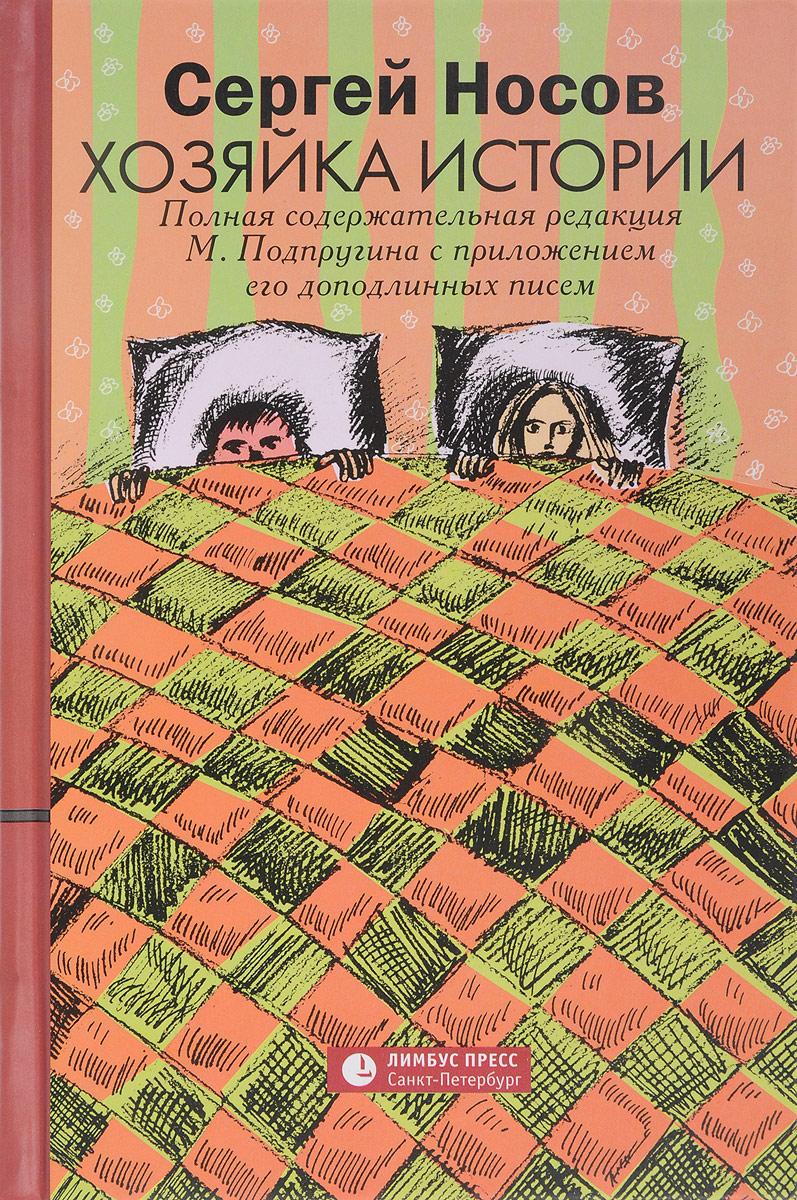Сергей Носов Хозяйка истории. В новой редакции М. Подпругина с приложением его доподлинных писем
