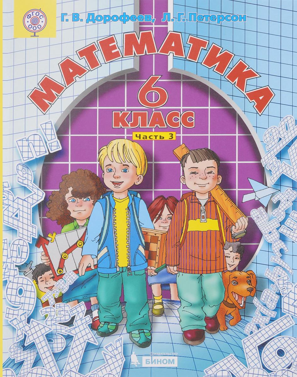 Г. В. Дорофеев, Л. Г. Петерсон Математика 6 класс. В 3 частях. Часть 3