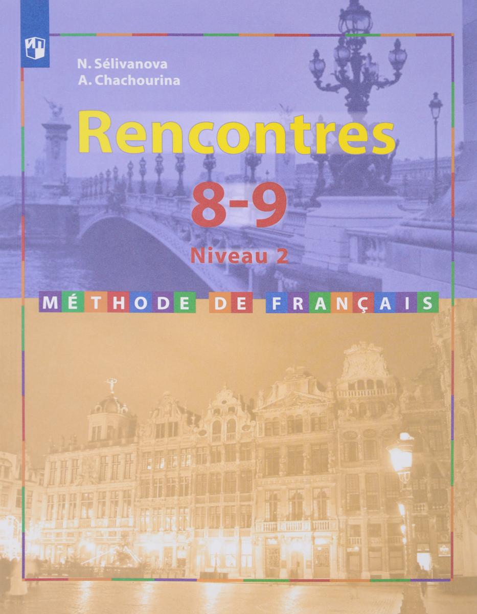 Rencontres 8-9: Niveau 2: Methode de francais / Французский язык. 8-9 класс. Второй и третий годы обучения. Учебное пособие