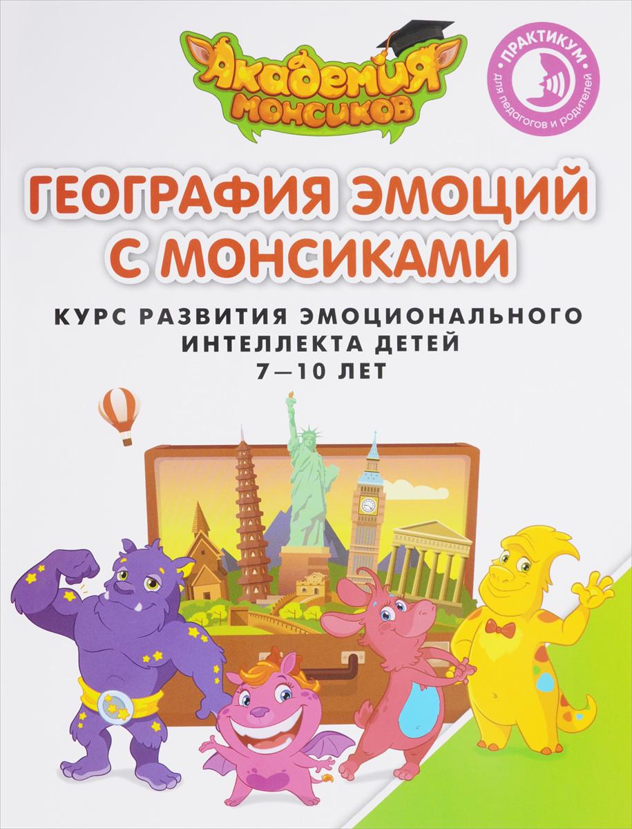 География эмоций с Монсиками. Курс развития эмоционального интеллекта. Пособие для детей 7-10 лет