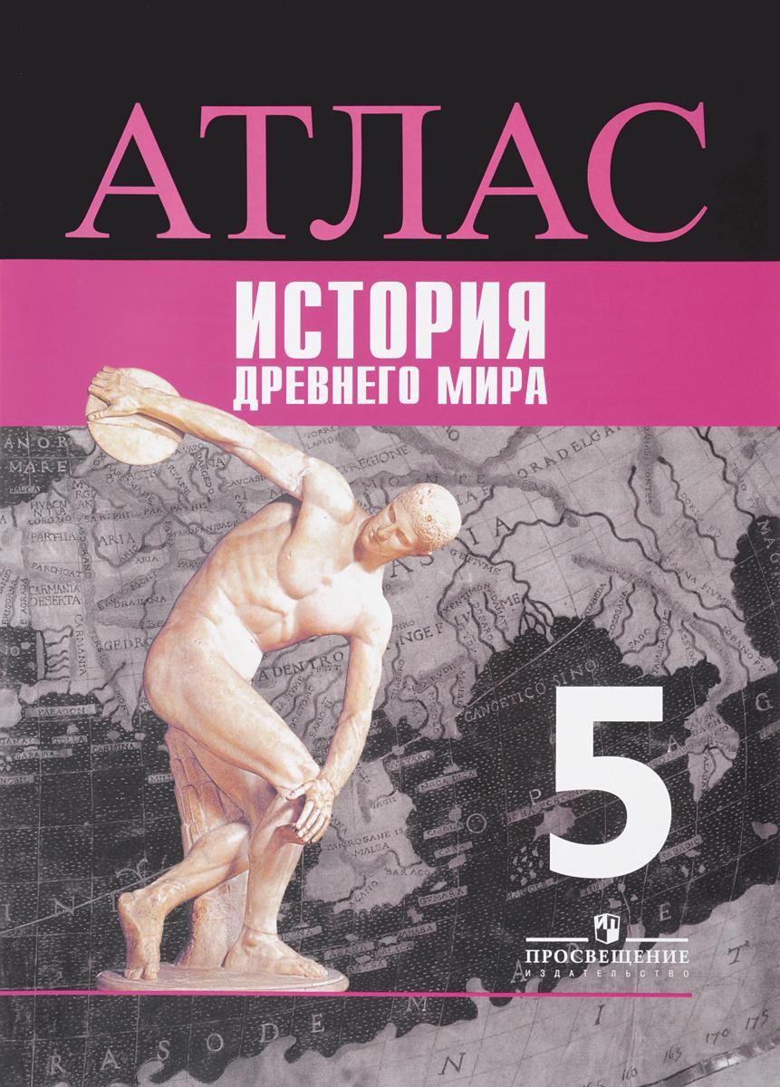 Б. С. Ляпустин Атлас. История Древнего мира. 5 класс