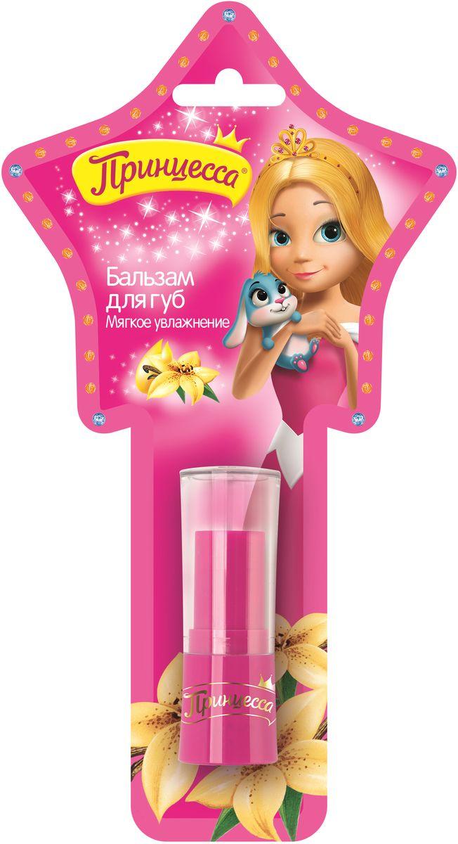 Принцесса Бальзам для губ Мягкое увлажнение 3,8 г принцесса бальзам для губ тутти фрутти 3 8 гр