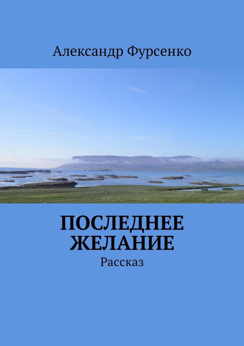 Фурсенко Александр Последнее желание