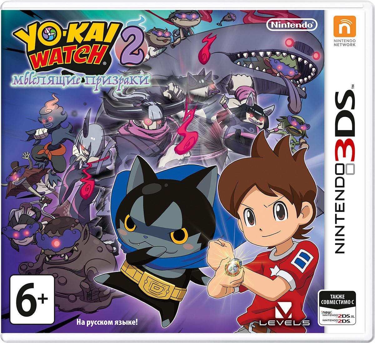 YO-KAI WATCH 2: Мыслящие призраки (3DS) цена