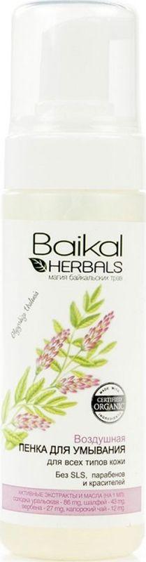 Baikal Herbals Магия байкальских трав Воздушная пенка для умывания для всех типов кожи, 150 мл недорого