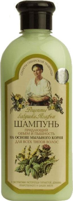 Рецепты бабушки Агафьи шампунь объем для всех волос, 350 мл рецепты бабушки агафьи шампунь хлебный на основе мыльного корня для всех типов волос 350 мл