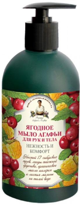 Рецепты бабушки Агафьи мыло жидкое для рук и тела ягодное, 500 мл