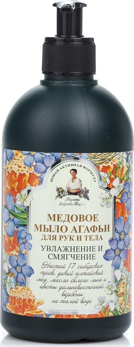 Рецепты бабушки Агафьи мыло жидкое для рук и тела медовое, 500 мл
