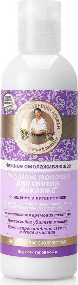 Рецепты бабушки Агафьи молочко для снятия макияжа икорное омолаживающее, 200 мл
