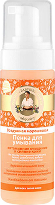 Рецепты бабушки Агафьи пенка для умывания воздушная морошковая, 150 мл