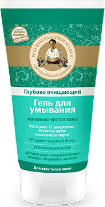 Рецепты бабушки Агафьи гель для умывания очищающий глубоко, 150 мл lynx очищающий гель для умывания от прыщей и жирного блеска 50 г