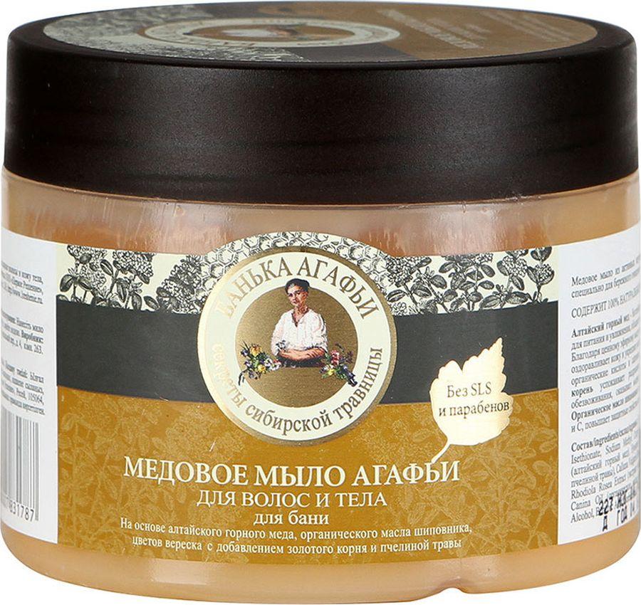 Банька Агафьи мыло для волос и тела медовое, 300 мл рецепты бабушки агафьи мыло для волос и тела питательное