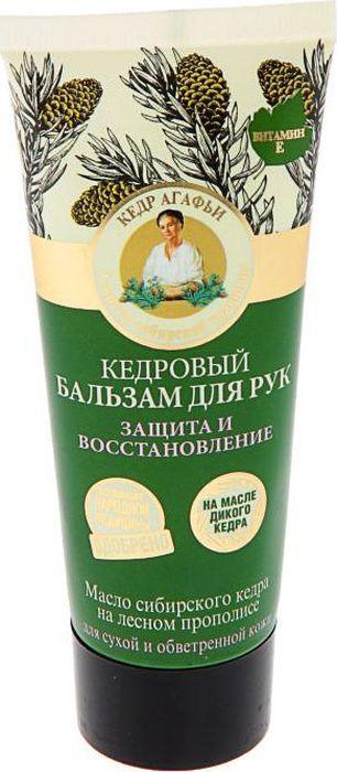 Рецепты бабушки Агафьи крем-бальзам для рук защита и восстановление кедровый, 75 мл рецепты бабушки агафьи крем бальзам для рук защита и восстановление кедровый 75 мл