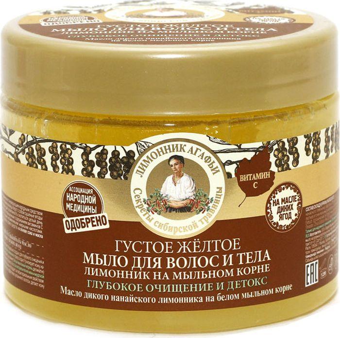 Рецепты бабушки Агафьи мыло для волос и тела лимонник на мыльном корне густое желтое, 300 мл рецепты бабушки агафьи мыло для волос и тела питательное