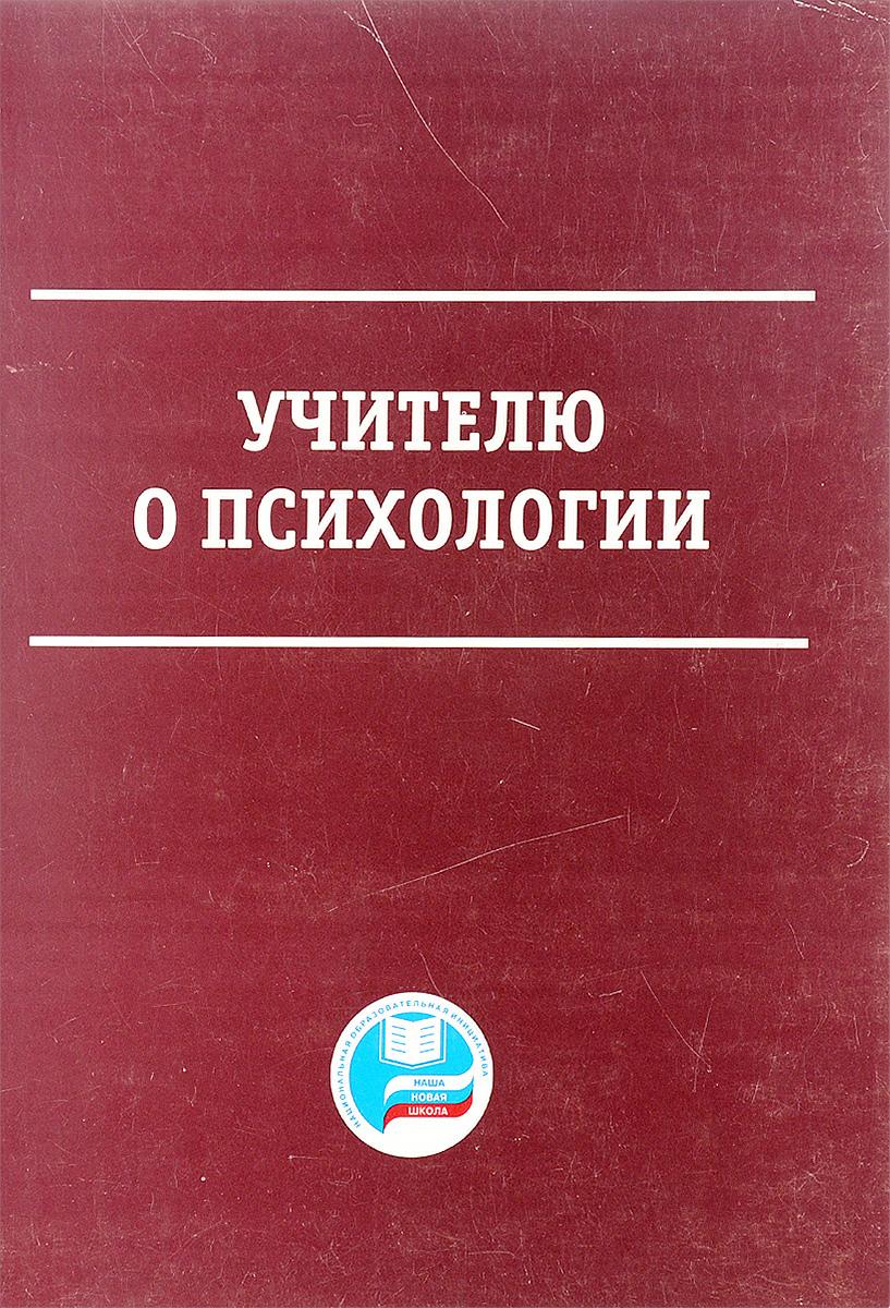 Н.Н. Авдеева и др. Учителю о психологии