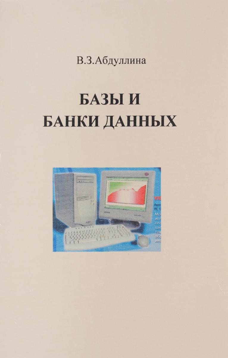 Абдуллина В.З. Базы и банки данных. Учебное пособие.