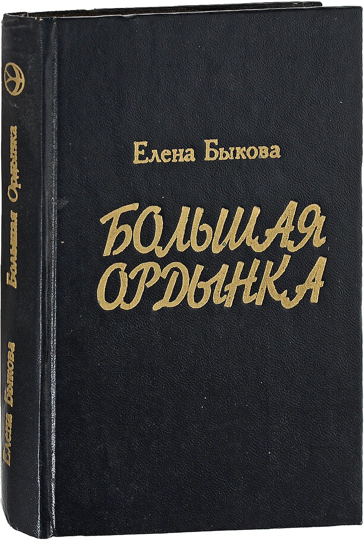Е.Быкова Большая Ордынка