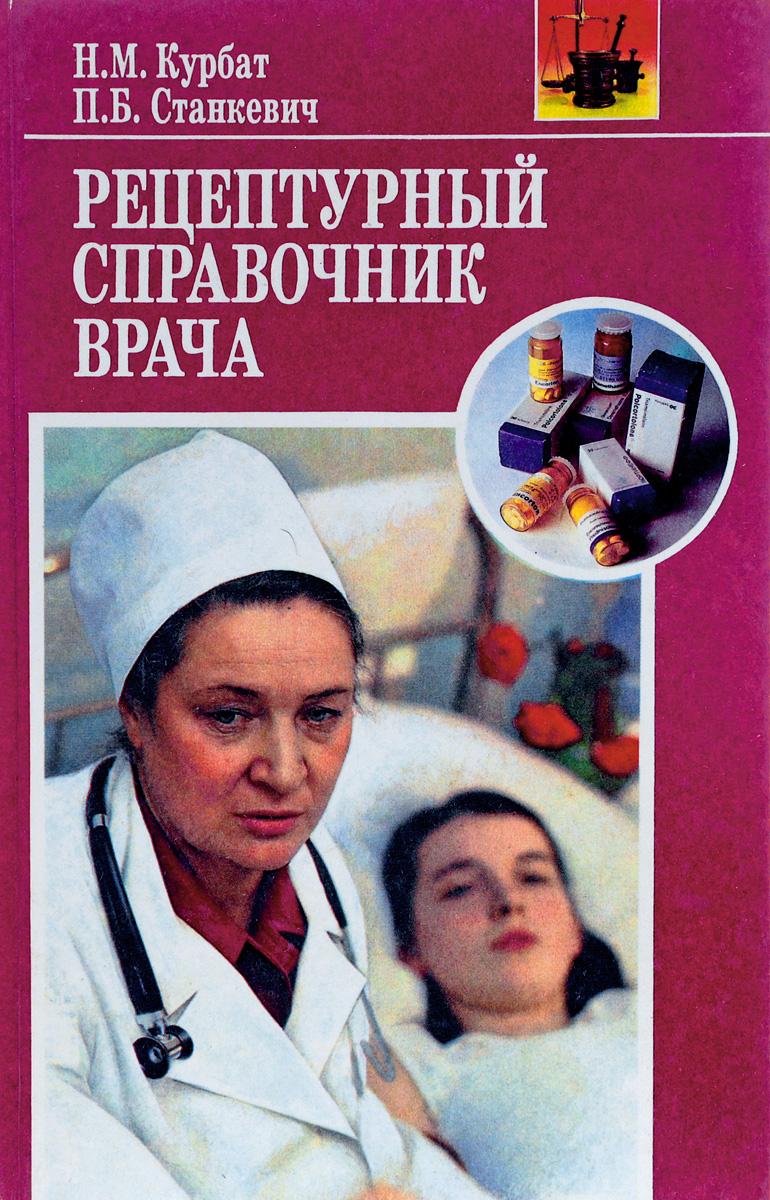 Н.М. Курбат, Станкевич П.Б. Рецептурный справочник врача
