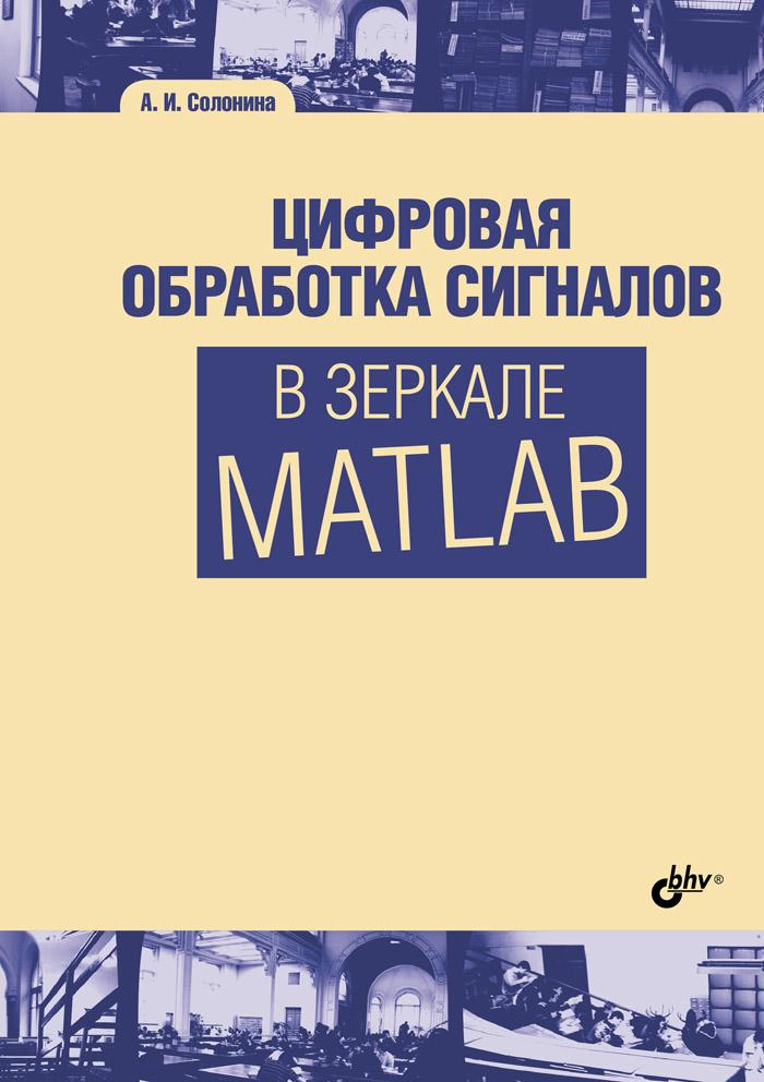 А. И. Солонина Цифровая обработка сигналов в зеркале Matlab а а сирота методы и алгоритмы анализа данных и их моделирование в matlab