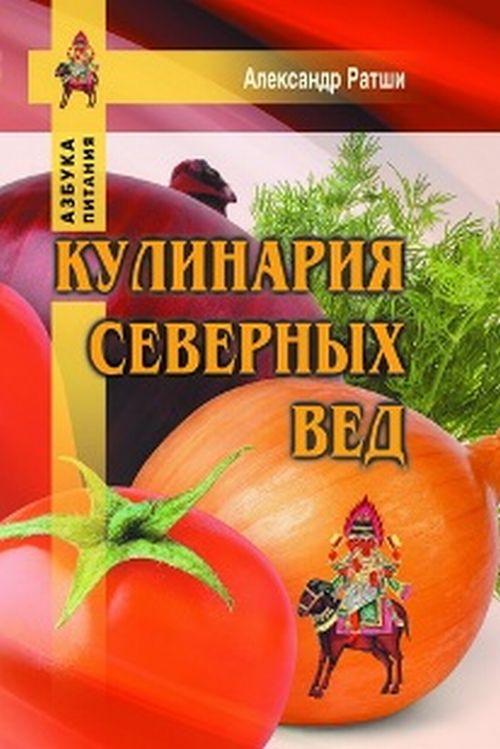 Ратши А. Кулинария северных Вед