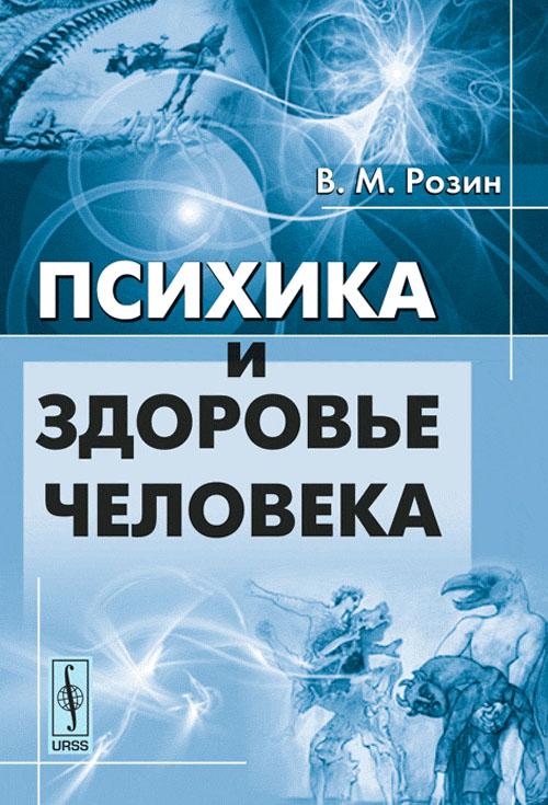 Розин В.М. Психика и здоровье человека в м розин любовь в зеркалах философии науки и литературы