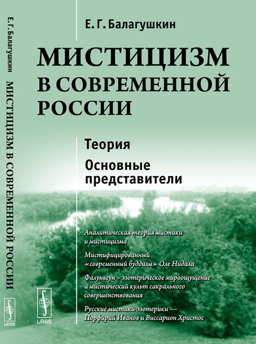 Мистицизм в современной России. Теория. Основные представители