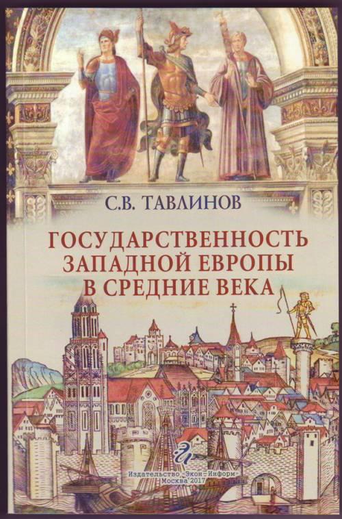 Тавлинов С.В. Государственность Западной Европы в средние века