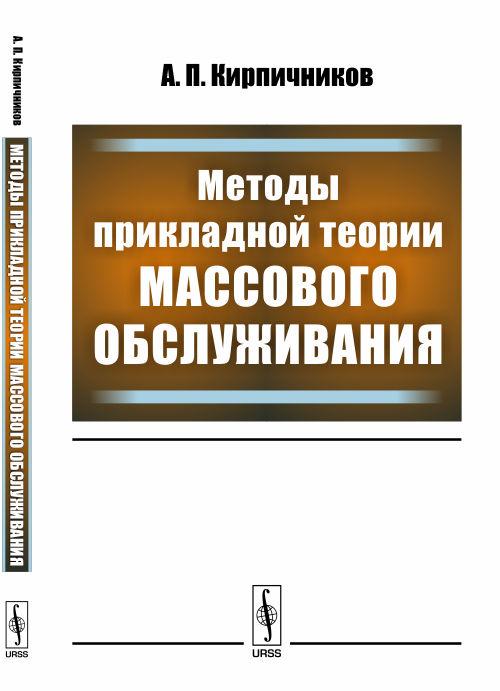 А. П. Кирпичников Методы прикладной теории массового обслуживания