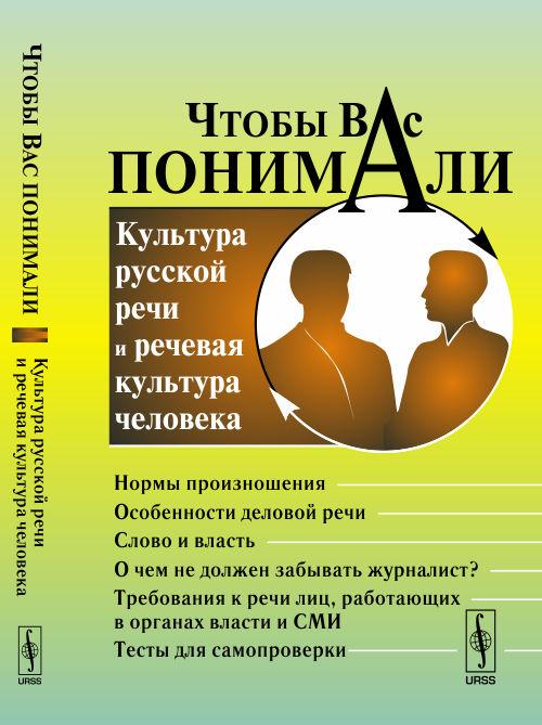 Сиротинина О.Б. (Ред.) Чтобы Вас понимали. Культура русской речи и речевая культура человека