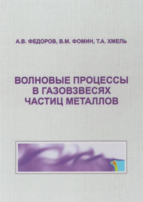 А. В. Федоров, В. М. Фомин, Т. А. Хмель Волновые процессы в газовзвесях частиц металлов
