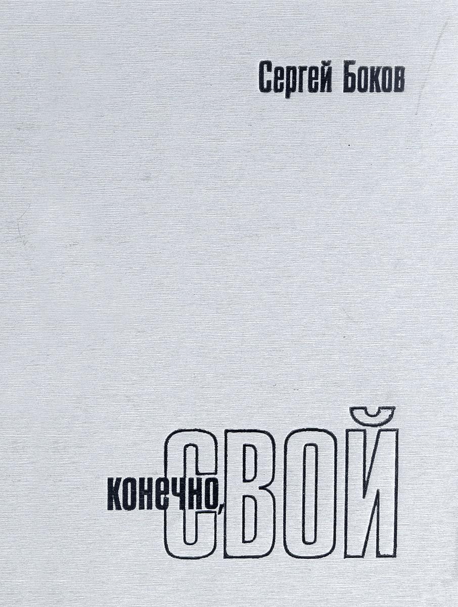 Сергей Боков Конечно, свой. Избранное виктор боков виктор боков избранное