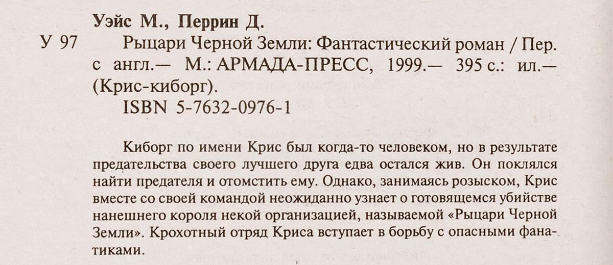 Рыцари черной земли. Уэйс М., Перрин Д.
