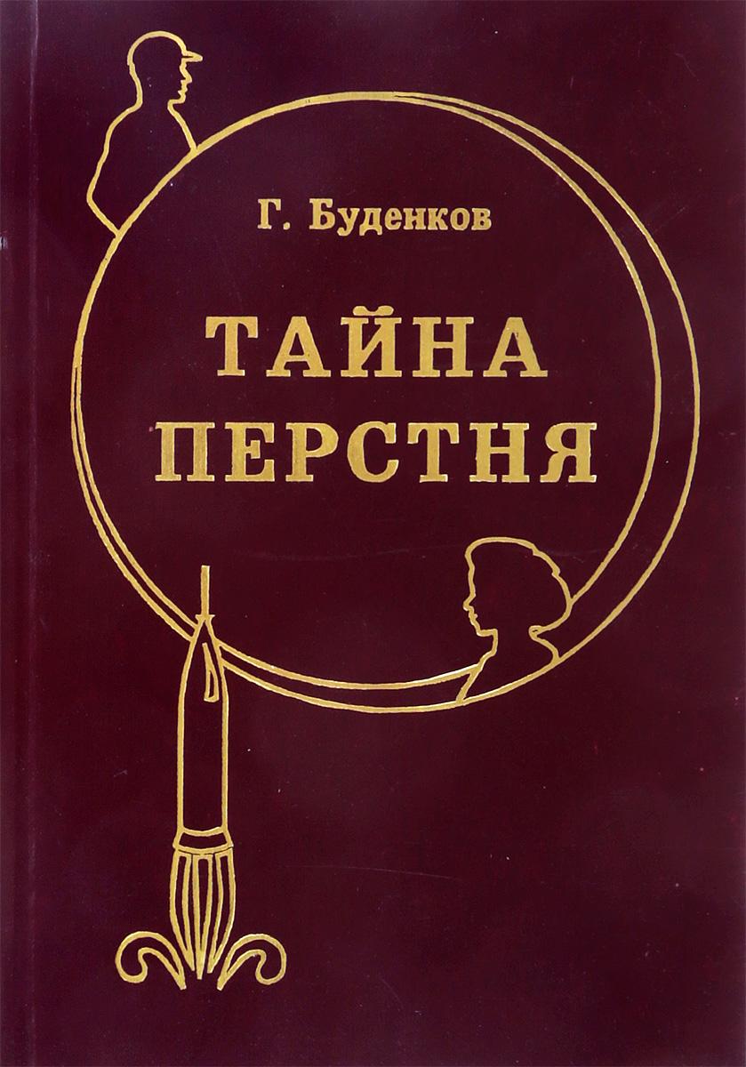 Буденков Г. Тайна перстня