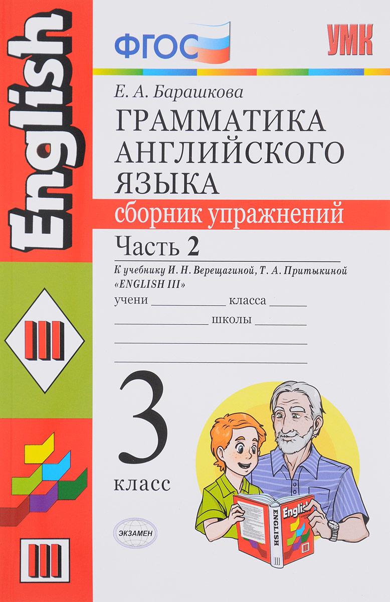 Е. А. Барашкова Грамматика английского языка. 3 класс. Часть 2. Сборник упражнений к учебнику И. Н. Верещагиной