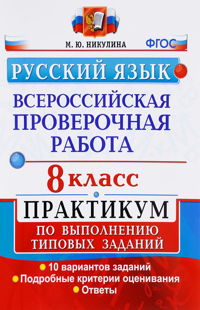 М. Ю. Никулина Всероссийские проверочные работы. Русский язык. 8 класс. Практикум по выполнению типовых заданий. ФГОС