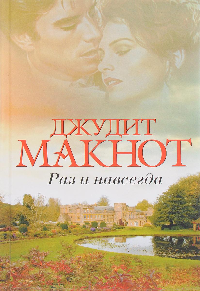 Джудит Макнот Раз и навсегда