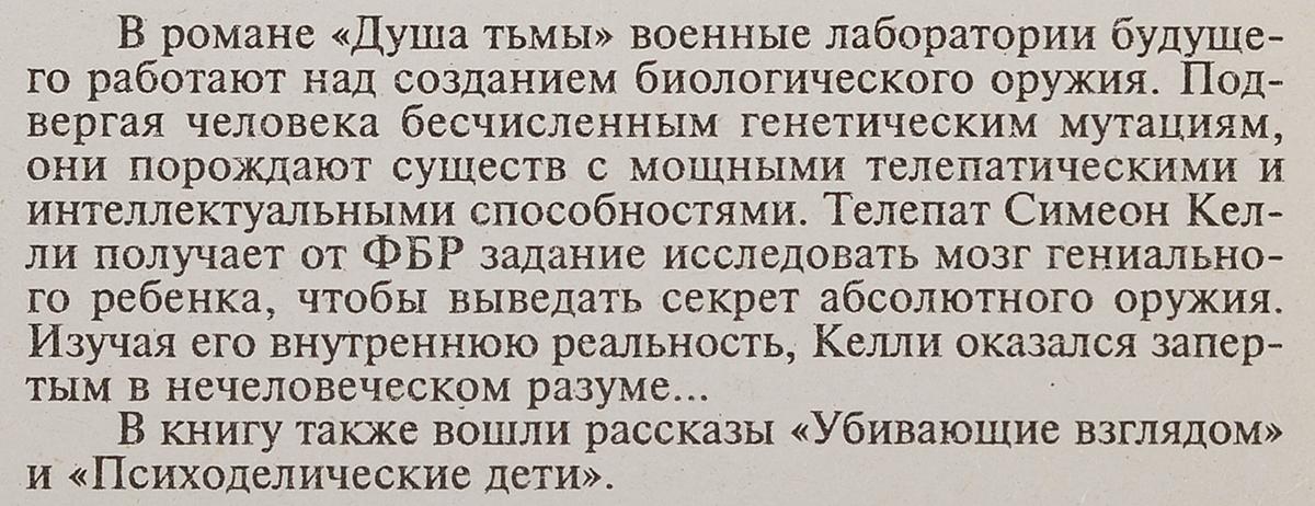 Душа тьмы. Д.Кунц