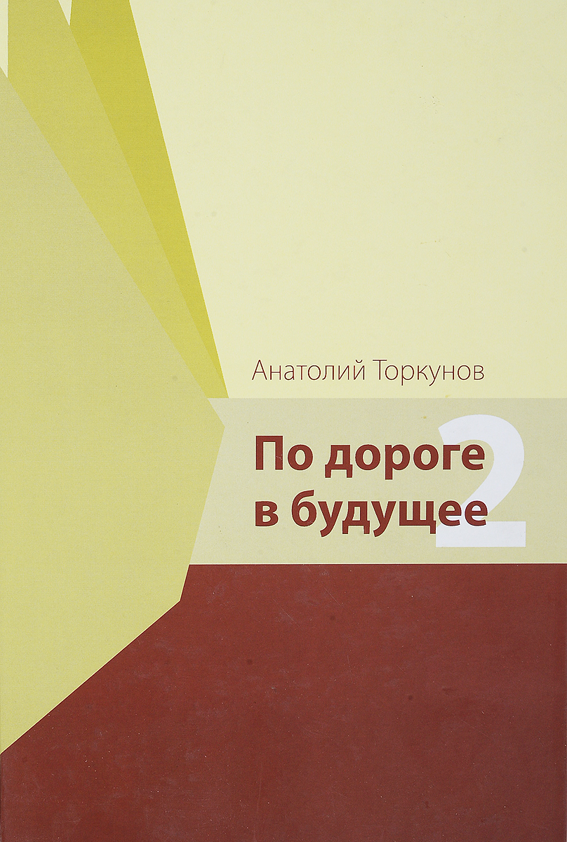 А.В.Торкунов По дороге в будущее 2